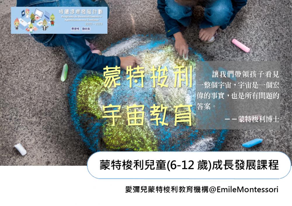 澳門蒙特梭利協會兒童(6-12歲)成長發展課程