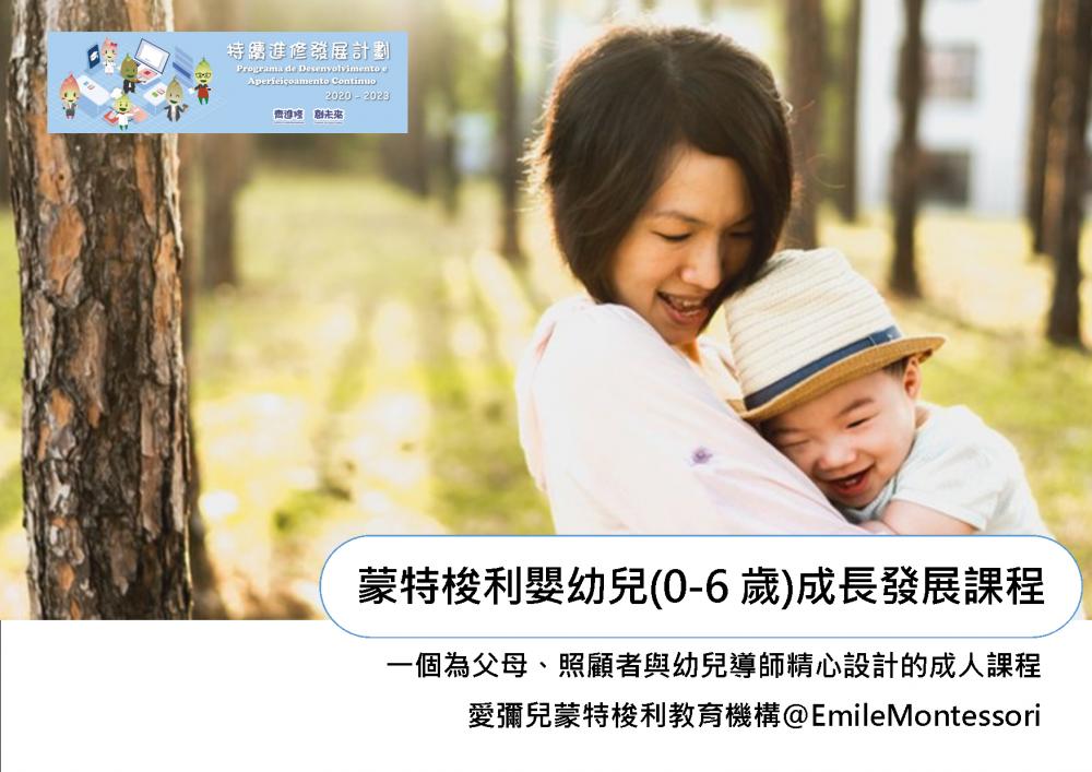 澳門蒙特梭利協會嬰幼兒(0-6歲)成長發展課程